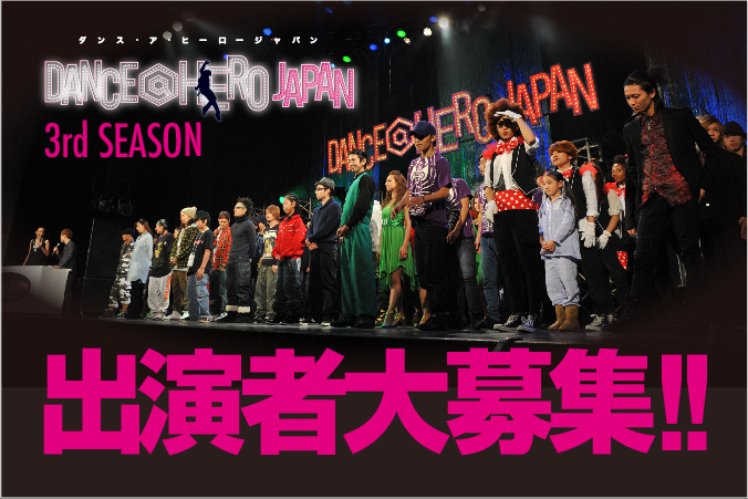 DANCE@HERO JAPAN 3rd SEASON 出演者募集