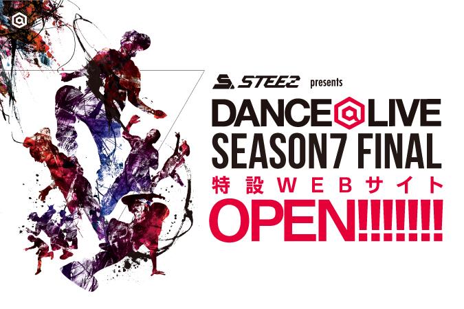 世界最大級のストリートダンスバトル DANCE@LIVE SEASON7 FINAL