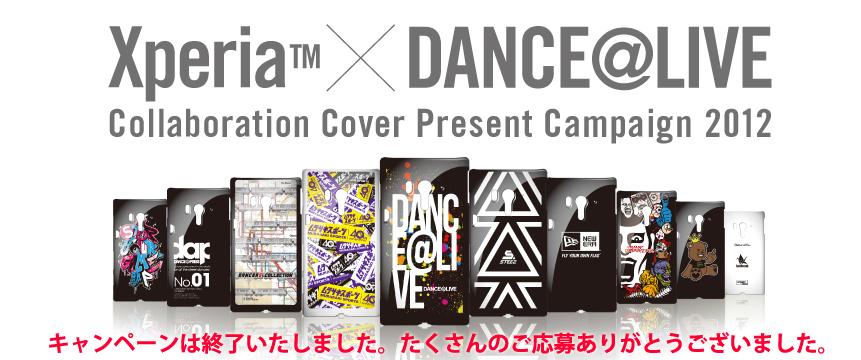 Xperia™ × DANCE@LIVE 背面カバープレゼントキャンペーン