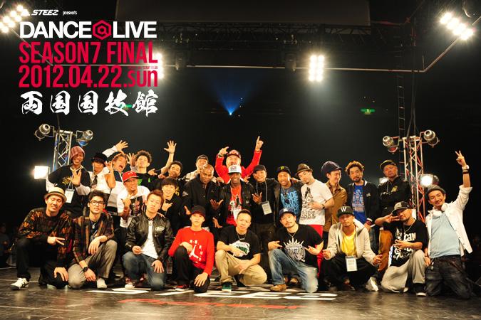 DANCE@LIVE SEASON7 FINAL REVIEW