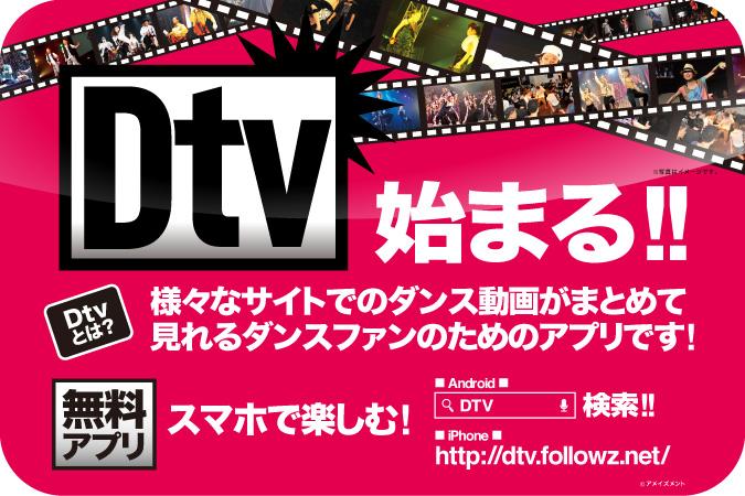 ダンス動画 まとめ 無料 アプリDtv