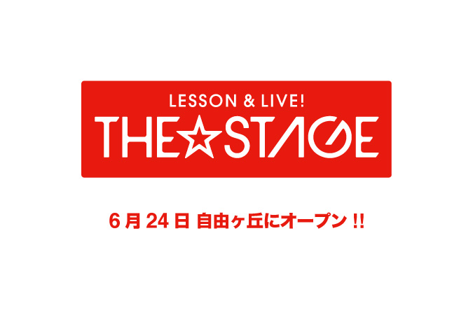 THE☆STAGE オープン