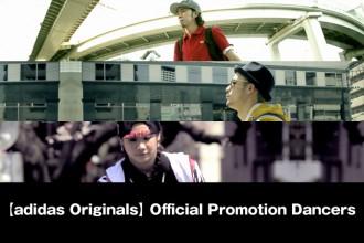 ダンサー 特報!! adidas Originals(アディダス オリジナルス)がストリートダンサーをサポート!