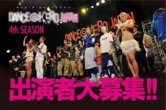 ダンサー DANCE@HERO JAPAN 4th SEASON 出演者募集開始!