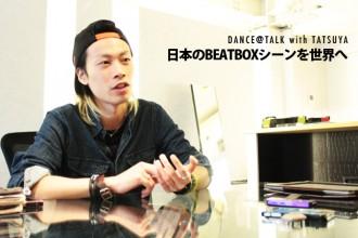 ダンサー 聴覚的表現「BEATBOX」 × 視覚的表現「DANCE」