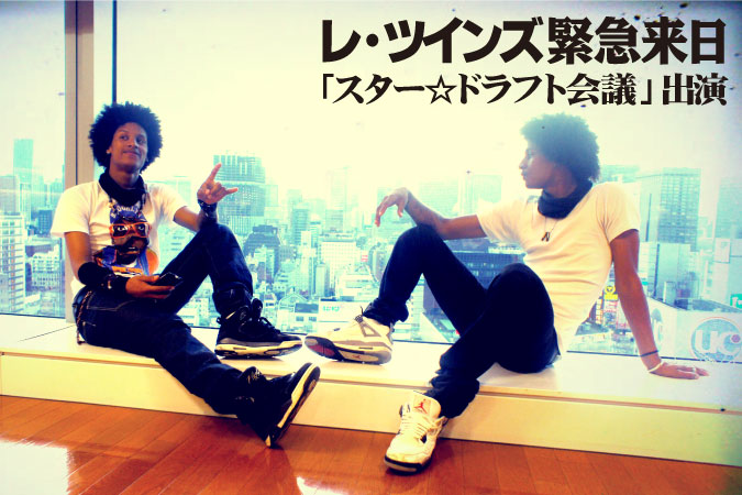 Les Twins visited to Japan and performed on Japanese TV program