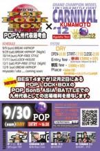 Carnival'12 x POPLOCKBOX@KUMAMOTO