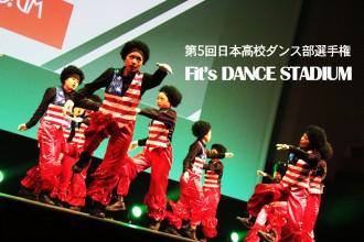 ダンサー 第5回 日本高校ダンス部選手権 Fit's DANCE STADIUM