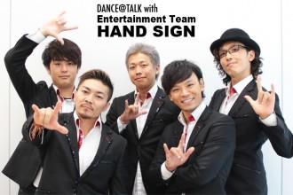 ダンサー 手話とストリートダンスを融合させた新しい世界感を発信するエンターテインメント集団「HAND SIGN」