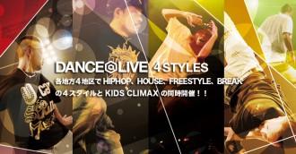 ダンサー DANCE@LIVE 4STYLES & DANCE@KIDS CLIMAX! 追記
