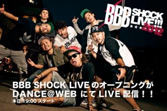 ダンサー 緊急告知!BBB SHOCK LIVE 2012 TOUR 東京公演 オープニング ライブ配信!!