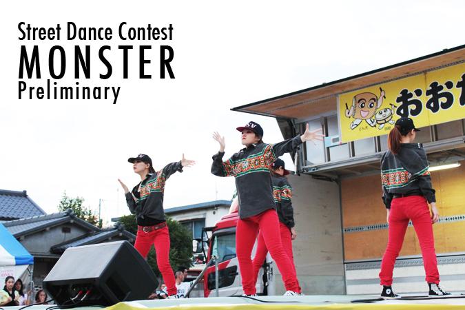 Street Dance Contest MONSTER 予選大会