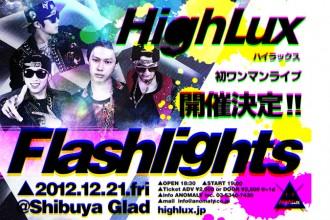 ダンサー HighLux 初単独ライブイベント 『Flashlights』