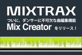 ダンサー MIXTRAX Software がダンサーに不可欠な曲編集機能「Mix Creator」をリリース