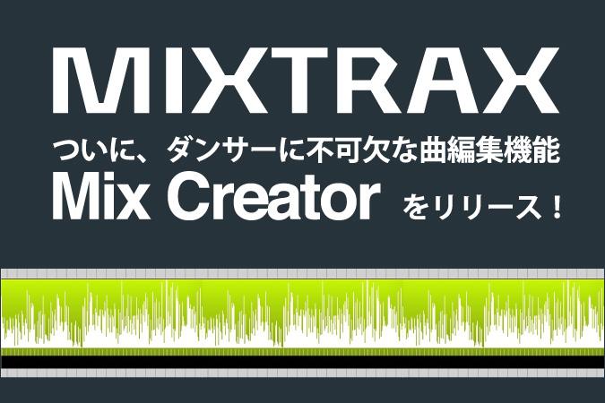 MIXTRAXがダンサーに不可欠な曲編集機能「Mix Creator」をリリース