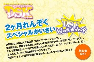 ダンサー DSKが送るプレミアムワークショップ×2!!