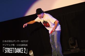 ダンサー 日本が誇るダンサーKITEが出演、映画「STREET DANCE 2」