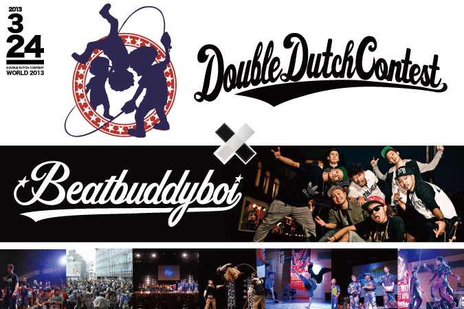 DOUBLE DUTCH CONTEST WORLD 2013