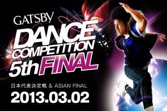 ダンサー アジアNO.1になる学生ダンサーは誰だ!2013年3月2日はASIA GRAND FINAL!