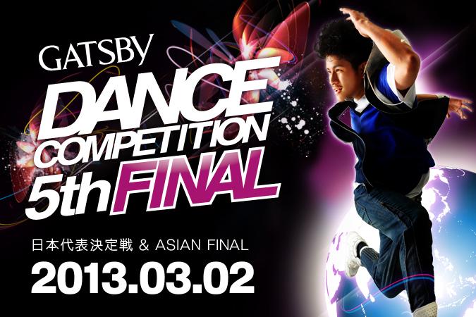 アジアNO.1になる学生ダンサーは誰だ!2013年3月2日はASIA GRAND FINAL!