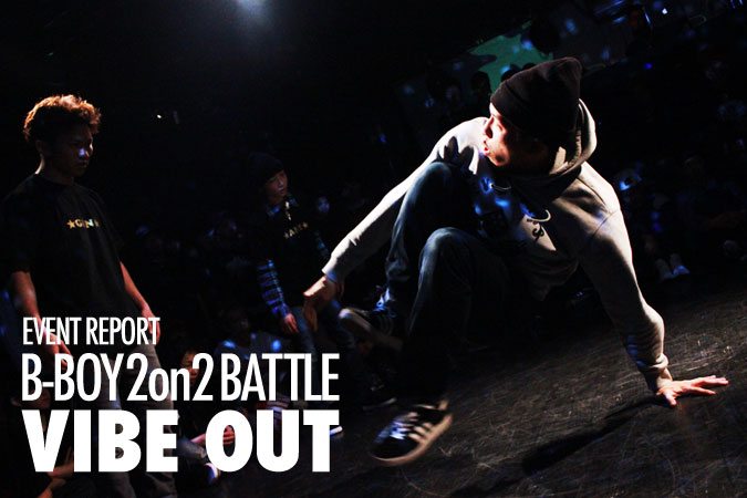 B-BOY 2on2 BATTLE 「VIBE OUT」
