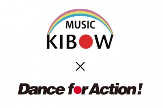 ダンサー KIBOW MUSIC × Dance for Action