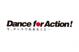 ダンサー Dance for Action!