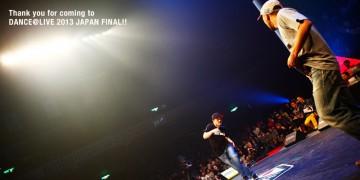 ダンサー 超満員御礼!DANCE@LIVE 2013 JAPAN FINAL 無事終了!