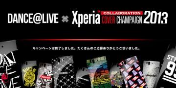 ダンサー Xperia™ × DANCE@LIVE 背面カバープレゼントキャンペーン 2013