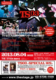 ダンサー THE☆STAGE vol.03