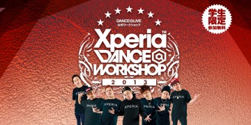 ダンサー Xperia™ DANCE@WORKSHOP 2013