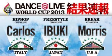 ダンサー DANCE@LIVE WORLD CUP 2013 結果速報