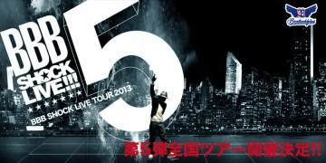 ダンサー BBB SHOCK LIVE TOUR 2013