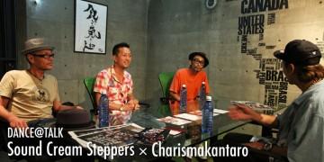 ダンサー DANCE@TALK Sound Cream Steppers × カリスマカンタロー