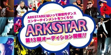 ダンサー スーパーダンサー養成プロジェクト『ARKSTAR』第13期オーディション開催!!