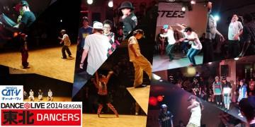 ダンサー 仙台CATVにてDANCE@LIVE 2014 の東北予選のレギュラー放送が決定!