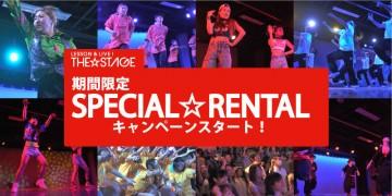 ダンサー 『THE☆STAGE』がイベントスペースとしてレンタル開始!!5月までスペシャルキャンペーン!!
