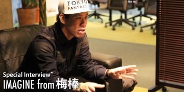 ダンサー エンターテイメント集団「梅棒」が2回目の公演を開催!リーダーのIMAGINEにインタビュー!