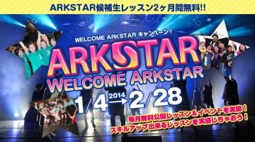 ダンサー WELCOME ARKSTARキャンペーン!