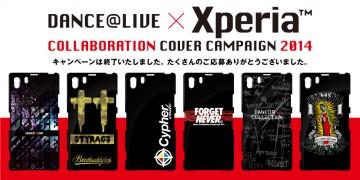 ダンサー Xperia™ × DANCE@LIVE 背面カバープレゼントキャンペーン 2014