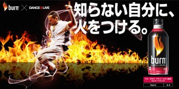ダンサー マカ・ガラナ・アサイーエキス配合で新登場のburn ENERGY DRINK ( バーンエナジードリンク )がDANCE@LIVEとコラボ!
