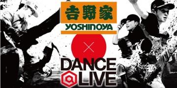 ダンサー 2014年、DANCE@LIVEと吉野家がついにコラボレーションプロジェクト始動!