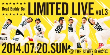 ダンサー BBB LIMITED LIVE vol.3