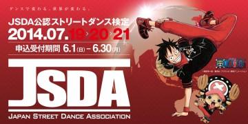 ダンサー 『ONE PIECE』のルフィ・チョッパーがダンサーとしてJSDA(日本ストリートダンス協会)のメインビジュアルキャラクターに登場!!