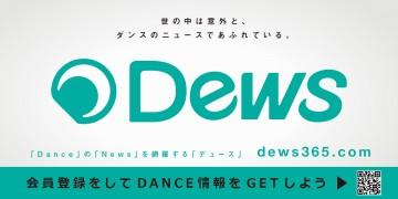 ダンサー DANCE@WEBが生まれ変わる!「DEWS」オープン!!