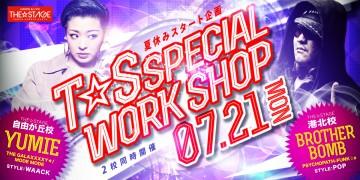 ダンサー 夏休みスタート企画T☆S Special WORK SHOP開催!