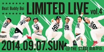 ダンサー 9月7日(日)「BBB Limited Live vol.4」開催決定!!