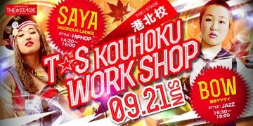 ダンサー 9月21日 T☆S 港北 SAYA&BOW WS 開催決定!!