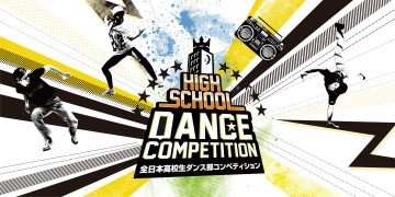 ダンサー HSDC高校ダンス部地方予選終了!! 4/26両国国技館で決勝大会開催!!