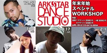 ダンサー ARKSTAR DANCE STUDIO 年末年始スペシャルWS開催